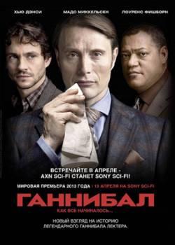Ганнибал / Hannibal - 1 сезон (2013) WEB-DLRip