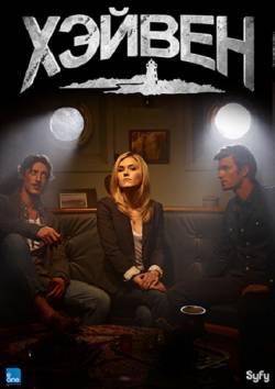 Хэйвен / Haven - 4 сезон (2013) HDTVRip