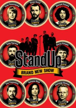 Stand Up - 2 �����  (2015) WEB-DLRip