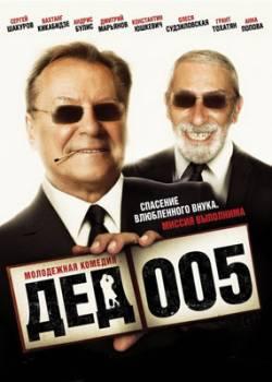 Дед 005 (2013) DVDRip
