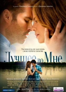 Лучшее во мне / The Best of Me (2014) HDRip / BDRip  720p