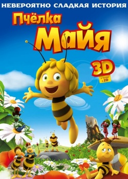 Пчёлка Майя / Maya the Bee Movie (2014) HDRip / BDRip 1080p/720p