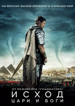 Исход: Цари и боги / Exodus: Gods and Kings (2014) HDRip / BDRip 720p/1080p