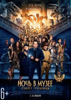 Ночь в музее: Секрет гробницы / Night at the Museum: Secret of the Tomb (2014) HDRip / BDRip 1080p/720p