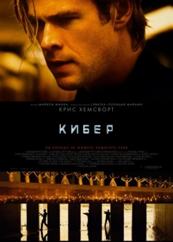 Кибер / Blackhat (2015) HDRip / BDRip