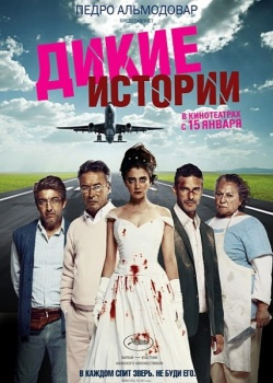 Дикие истории / Relatos salvajes (2014) HDRip / BDRip 720p