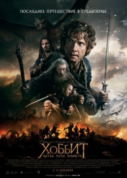 Хоббит: Битва пяти воинств / The Hobbit: The Battle of the Five Armies (2014) HDRip / BDRip 720p