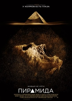 Пирамида / The Pyramid (2014) HDRip / BDRip