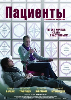 Пациенты (2014) WEB-DLRip / WEB-DL
