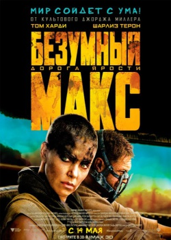 �������� ����: ������ ������ / Mad Max: Fury Road (2015) HDTS