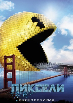 ������� / Pixels (2015) WEB-DLRip / WEB-DL