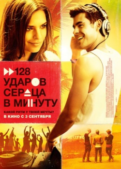 128 ������ ������ � ������ / We Are Your Friends (2015) WEB-DLRip / WEB-DL
