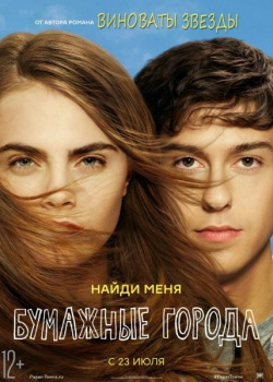 �������� ������ / Paper Towns (2015) HDRip / BDRip