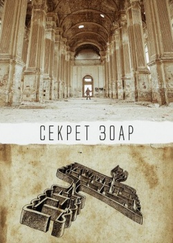 Секрет Зоар / The Zohar Secret (2015) WEBRip