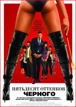 ��������� �������� ������� / Fifty Shades of Black (2016) CAMRip