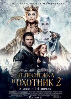 ���������� � ������� 2 / The Huntsman: Winter's War [Theatrical & EXTENDED] (2016) HDRip / BDRip