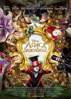 ����� � ���������� / Alice Through the Looking Glass (2016) TC