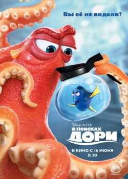 � ������� ���� / Finding Dory (2016) HDRip / BDRip