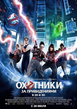 �������� �� ������������ / Ghostbusters (2016) CAMRip