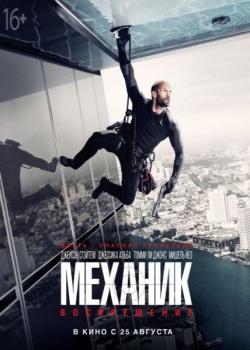 Механик: воскрешение mp4 (2016) » скачать фильм на телефон в.