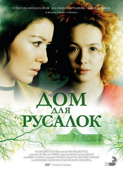 Дом для русалок (2015) WEB-DLRip / WEB-DL