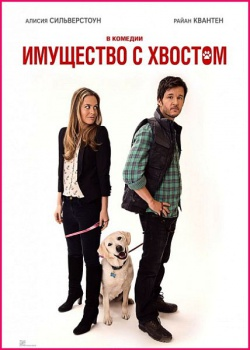 ��������� � ������� / Who Gets the Dog? (2016) HDRip / BDRip