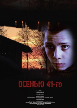 Осенью 41-го (2016) WEB-DLRip / WEB-DL