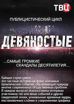 Девяностые (2016 - 2020) IPTVRip