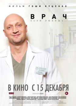 Врач (2016) WEB-DLRip / WEB-DL