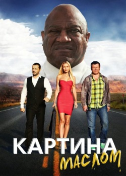 Картина маслом (2015) WEB-DLRip / WEB-DL