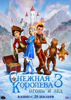 Снежная королева 3. Огонь и лед (2016) HDRip / BDRip (720p, 1080p)