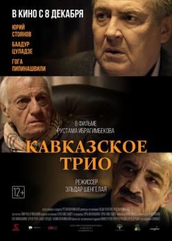 Кавказское трио (2015) WEB-DLRip / WEB-DL