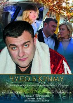 Чудо в Крыму (2015) HDTVRip / SATRip