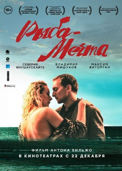 Рыба-мечта (2016) WEB-DLRip / WEB-DL