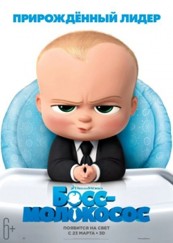 Босс-молокосос / The Boss Baby (2017) WEB-DLRip / WEB-DL