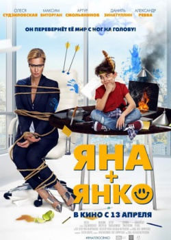 Яна+Янко (2016) WEB-DLRip / WEB-DL