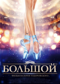 Большой (2016) WEB-DLRip / WEB-DL