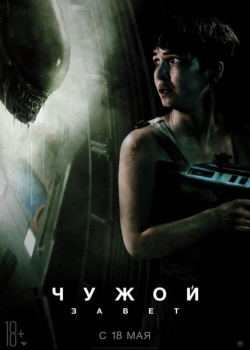 Чужой: Завет / Alien: Covenant (2017) HDRip / BDRip (1080p, 720p)