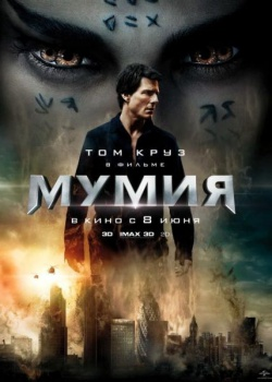 Мумия / The Mummy (2017) WEB-DLRip / WEB-DL (1080p, 720p)