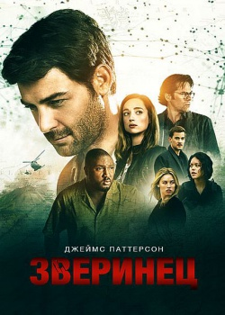 Зверинец / Zoo - 3 сезон (2017) WEB-DLRip / WEB-DL