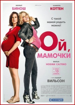 Ой, мамочки / Telle m?re, telle fille (2017) WEB-DLRip / WEB-DL