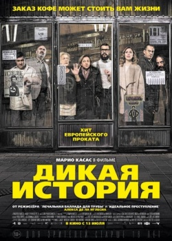 Дикая история / El bar (2017) HDRip / BDRip