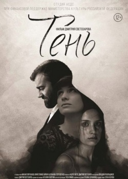 Тень (2016) WEB-DLRip / WEB-DL