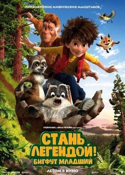 Стань легендой! Бигфут Младший / The Son of Bigfoot (2017) HDRip / BDRip (720p, 1080p)