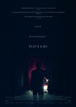Оно приходит ночью / It Comes at Night (2017) HDRip / BDRip (720p, 1080p)
