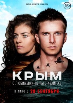 Крым (2017) WEB-DLRip / WEB-DL (720p, 1080p)
