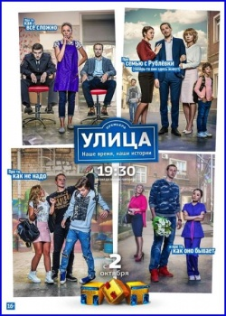 Улица 2-3 сезон (2017-2018) WEB-DLRip / WEB-DL (720p)