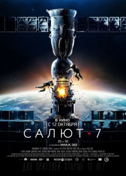 Салют-7 (2017) WEB-DLRip / WEB-DL (720p, 1080p)