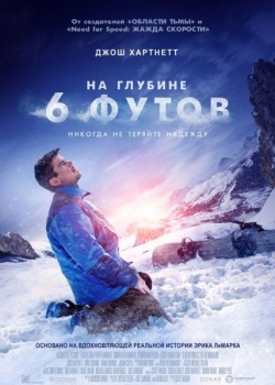 На глубине 6 футов / 6 Below: Miracle on the Mountain (2017) HDRip / BDRip (720p, 1080p)