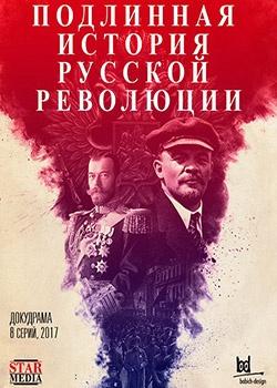 Подлинная история Русской революции (2017) WEB-DLRip / SATRip